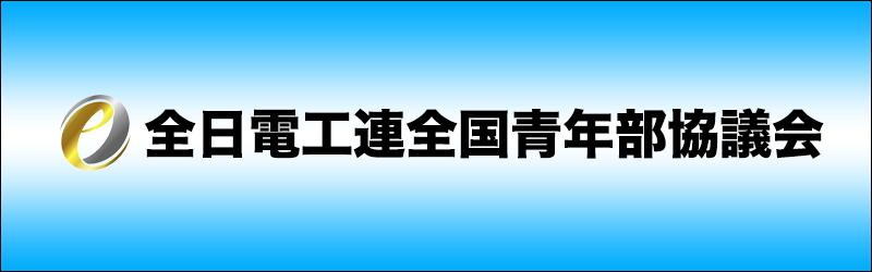 全日電工連全国青年部協議会