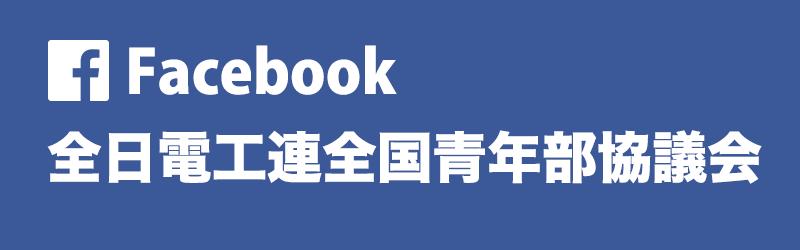 Facebook 全日電工連全国青年部協議会