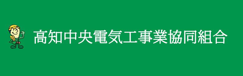 高知中央電気工事業協同組合