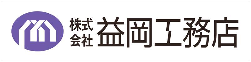 益岡工務店