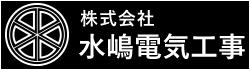 株式会社水嶋電気工事