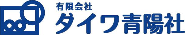有限会社 ダイワ青陽社